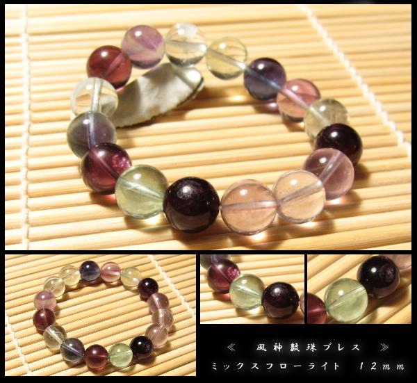 ミックスフローライト 風神数珠ブレスレット 12mm