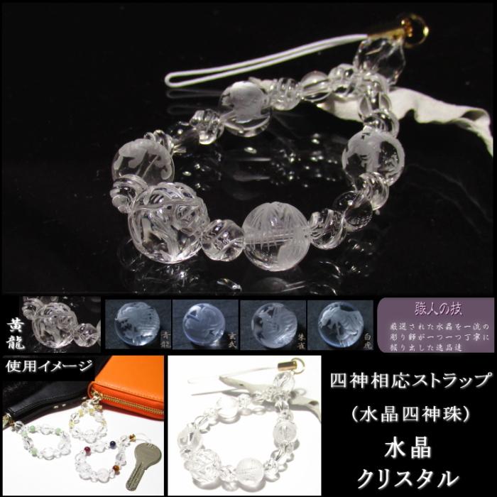 四神相応ストラップ (水晶四神珠) 水晶