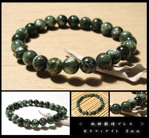 セラフィナイト 風神数珠ブレスレット 8mm