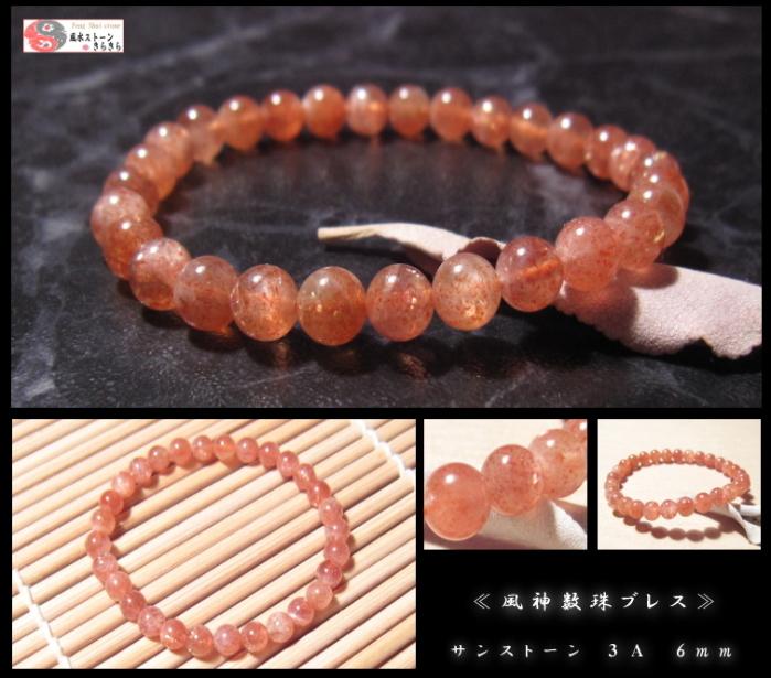 サンストーン 風神数珠ブレスレット 6mm 高品質