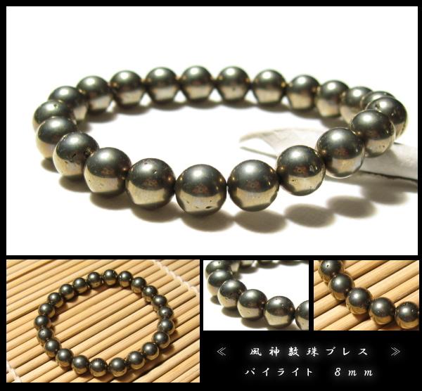 パイライト 風神数珠ブレスレット 8mm 高品質