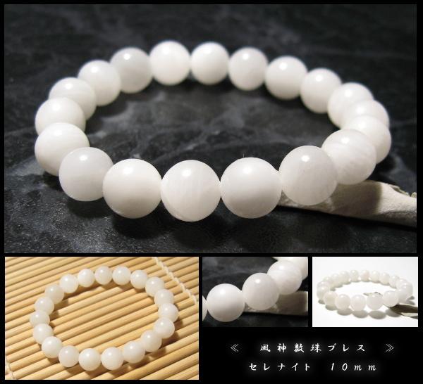 セレナイト 風神数珠ブレスレット 10mm