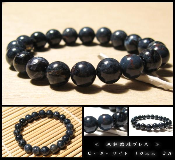 ピーターサイト 風神数珠ブレスレット 10mm