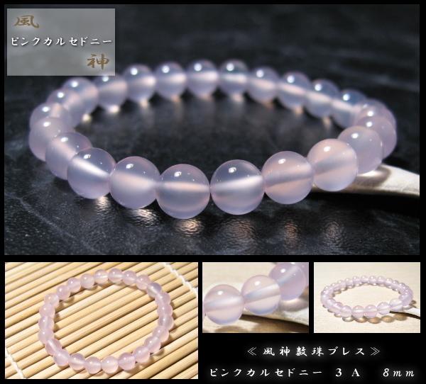 ピンクカルセドニー 風神数珠ブレスレット 8mm