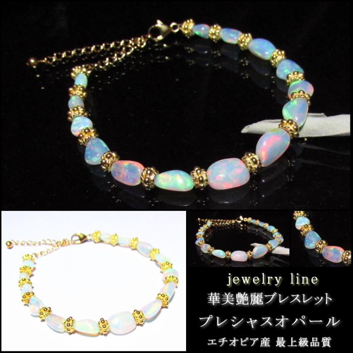 ◆華美艶麗(かびえんれい)ブレスレット/フリーサイズ .手首サイズ14cm〜17cm専用