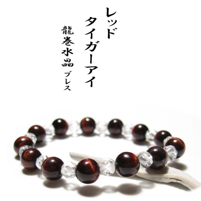 レッドタイガーアイ 龍巻水晶ブレスレット
