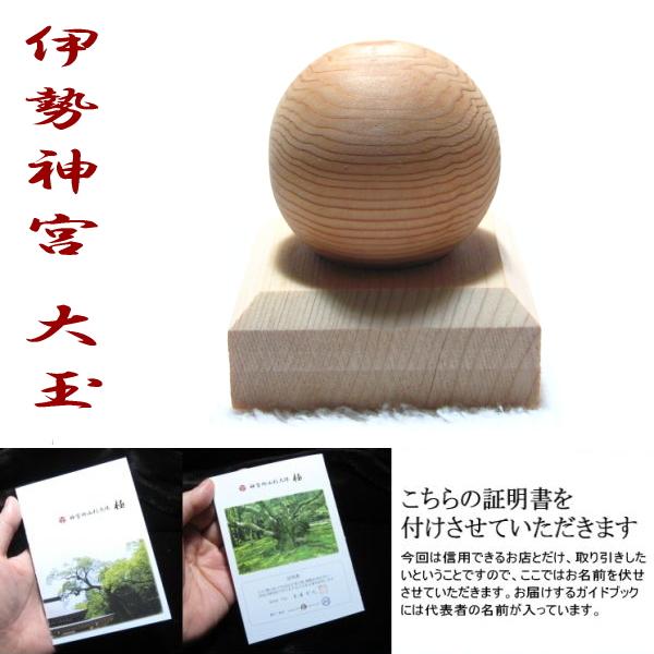 伊勢神宮 御神杉珠 丸玉約40mm (台付き)  (神宮御山杉太珠)