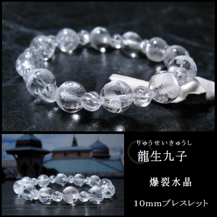 龍生九子ブレスレット 爆裂水晶10mm