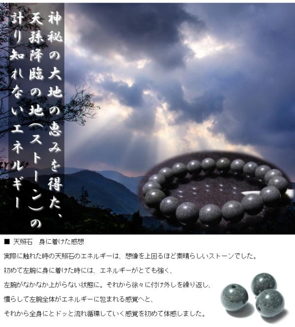 【高品質】 天照石 8mm 数珠ブレスレット