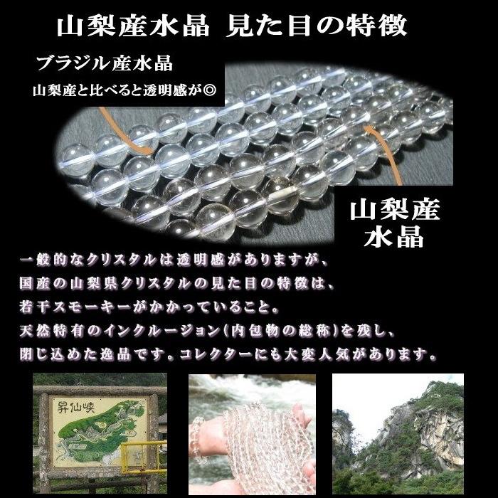 精霊ブレスレット 水晶三昧 ( 山梨産水晶10mm珠1粒+6A水晶 )