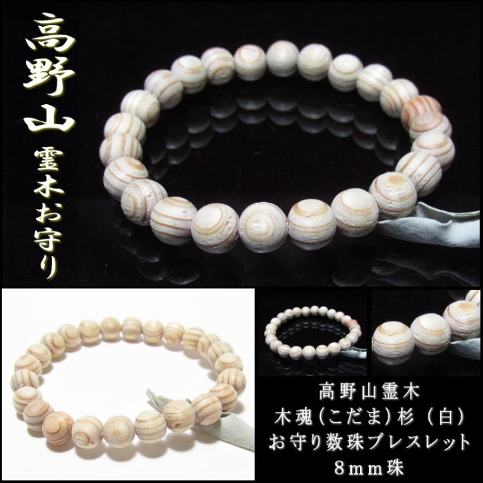 高野山霊木の木魂お守り数珠ブレスレット【白杉】