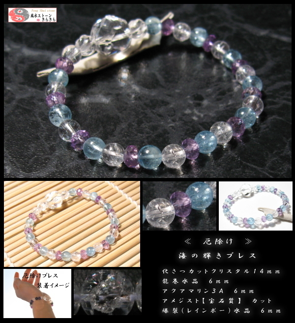 海の輝きブレスレット アクアマリン3A 爆裂水晶 アメジスト【宝石質】