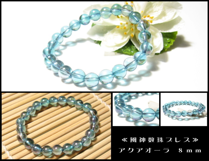 アクアオーラ 風神数珠ブレスレット 8mm