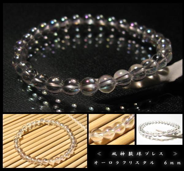 オーロラクリスタル 風神数珠ブレスレット 6mm