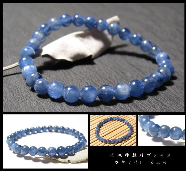 カイヤナイト 風神数珠ブレスレット 6mm 高品質