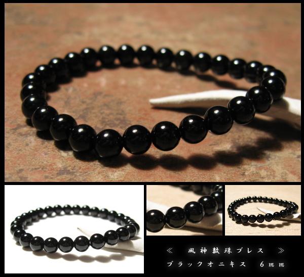 ブラックオニキス 風神数珠ブレスレット 6mm