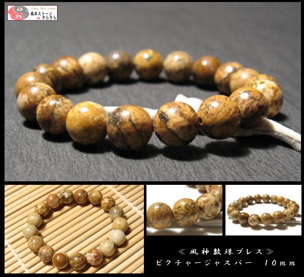 ピクチャージャスパー 風神数珠レスレット 10mm