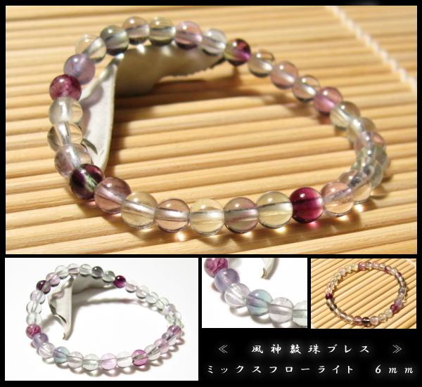 ミックスフローライト 風神数珠ブレスレット 6mm