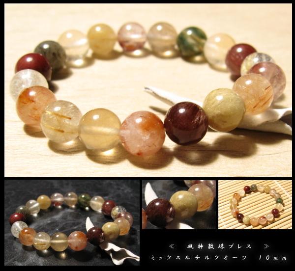 ミックスルチルクオーツ 福禄寿 風神数珠ブレスレット 10mm