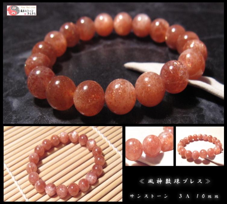 サンストーン 風神数珠ブレスレット 10mm 高品質