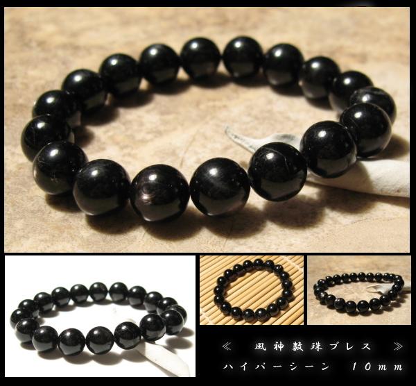 ハイパーシーン 風神数珠ブレスレット10mm 高品質