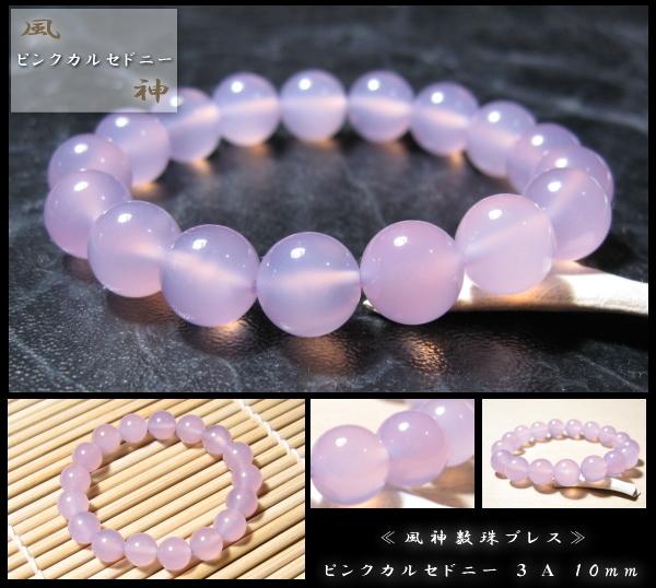 ピンクカルセドニー 風神数珠ブレスレット 10mm