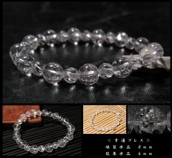 爆裂水晶【クリスタル】 幸運ブレスレット8mm