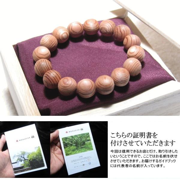 伊勢神宮 御神杉珠 風神数珠ブレス 12mm (茶)  (神宮御山杉太珠)