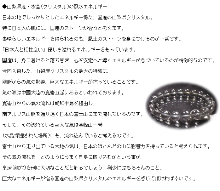 四神相応ブレスレット 【四神水晶珠】 稀少・山梨産 水晶(クリスタル)10mm