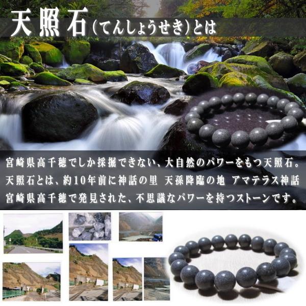 【高品質】 天照石 10mm 数珠ブレスレット
