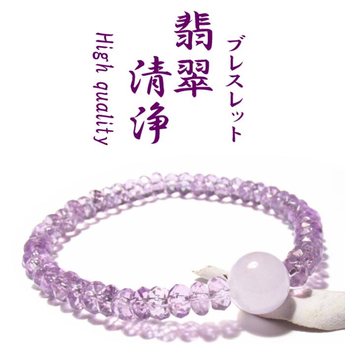 ◆翡翠清浄化ブレスレット