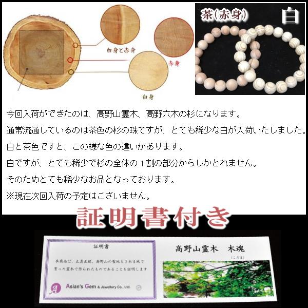 高野山霊木の木魂お守り数珠ブレスレット【茶杉】