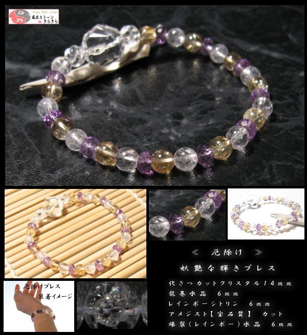 妖艶な輝きブレスレット レインボーシトリン 爆裂水晶 アメジスト【宝石質】