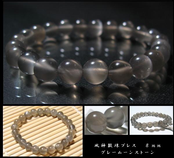 グレームーンストーン 風神数珠ブレスレット 8mm