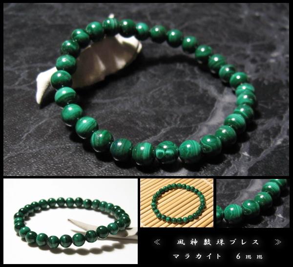 マラカイト 風神数珠ブレスレット 6mm