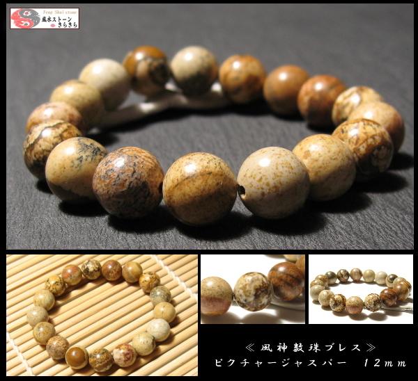 ピクチャージャスパー  風神数珠ブレスレット 12mm