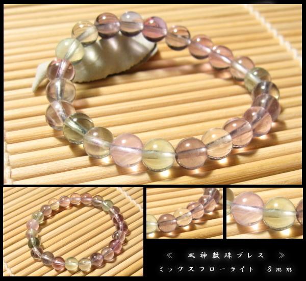 ミックスフローライト 風神数珠ブレスレット 8mm