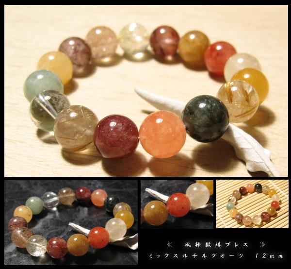 ミックスルチルクオーツ 福禄寿 風神数珠ブレスレット 12mm