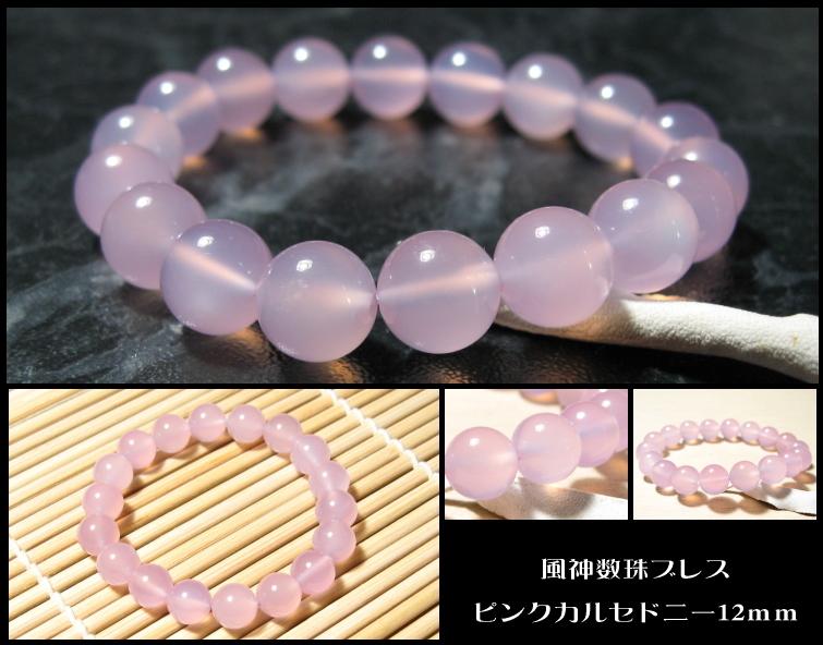 ピンクカルセドニー 風神数珠ブレスレット 12mm