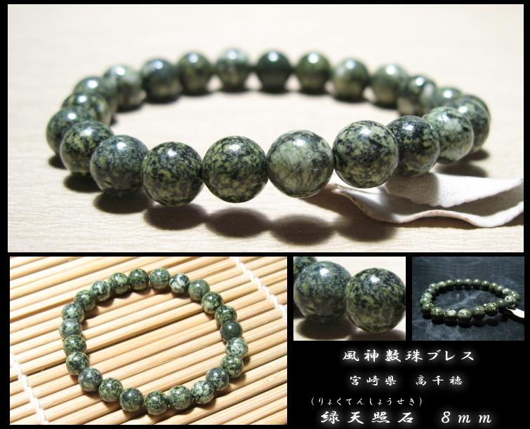 緑天照石 8mm 風神数珠ブレスレット
