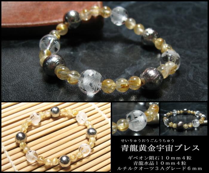 ◆青龍黄金宇宙ブレスレット