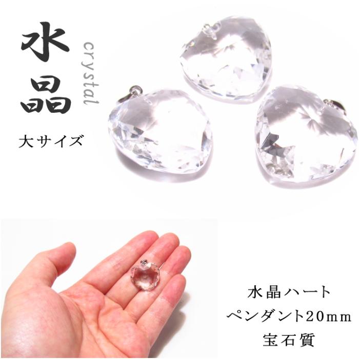 水晶ハートペンダント 宝石質