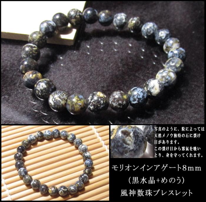 モリオンインアゲート 風神数珠ブレスレット 8mm