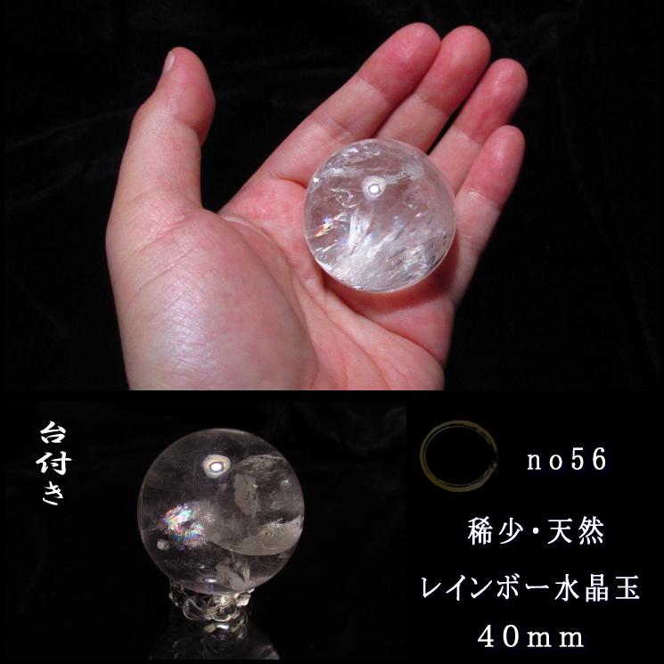 レインボー水晶玉 台付き NO.56