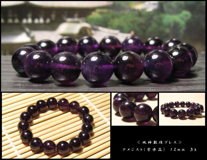 アメジスト紫水晶 風神数珠ブレスレット 12mm 高品質