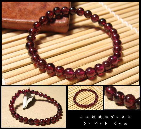 ガーネット ロードライト 風神数珠ブレスレット 6mm 高品質