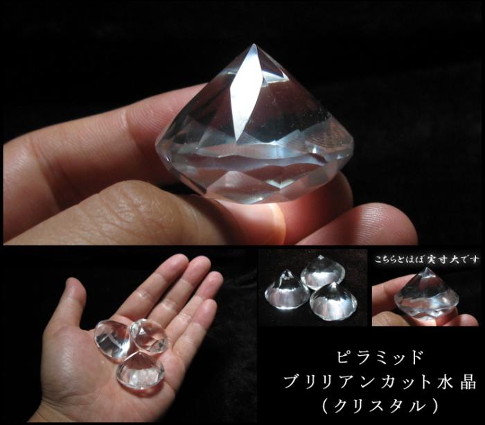 ピラミッド ブリリアンカット水晶 /厳選したモノをお届けします
