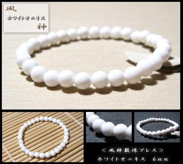 ホワイトオニキス 風神数珠ブレスレット 6mm