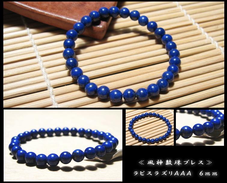 ラピスラズリ 風神数珠ブレスレット 6mm 高品質