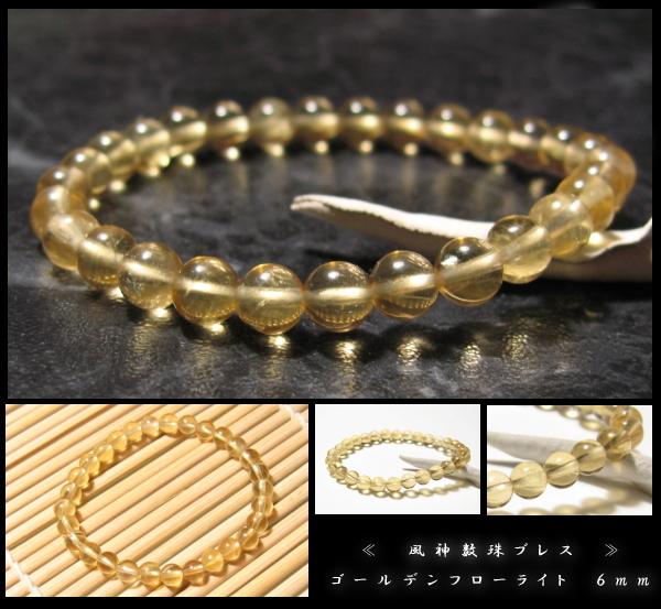 ゴールデンフローライト 風神数珠ブレスレット 6mm